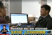 """网络安全""""专家""""吴永丰黑吃黑获刑12年"""