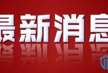 中华人民共和国数据安全法(全文发布)