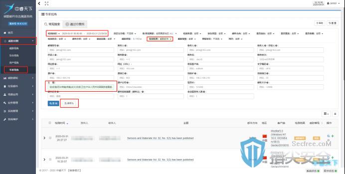 通过关键词设置实现抗疫期间特定场景的威胁邮件实时监测