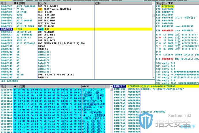 加载一段ShellCode执行