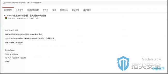 3月:利用国际热点内容发起攻击