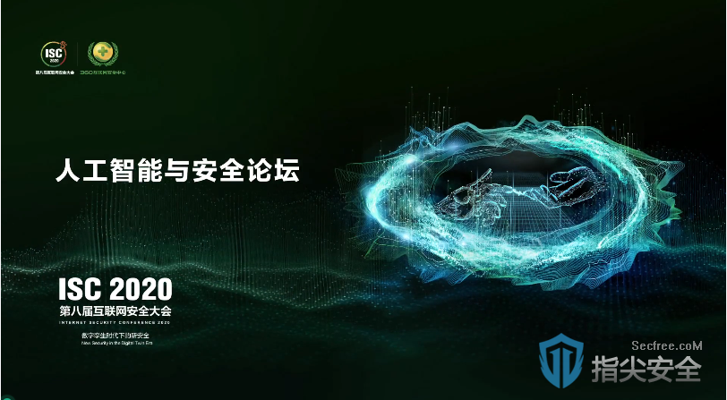"""ISC2020正式开幕,人工智能安全论坛""""起底""""AI安全"""