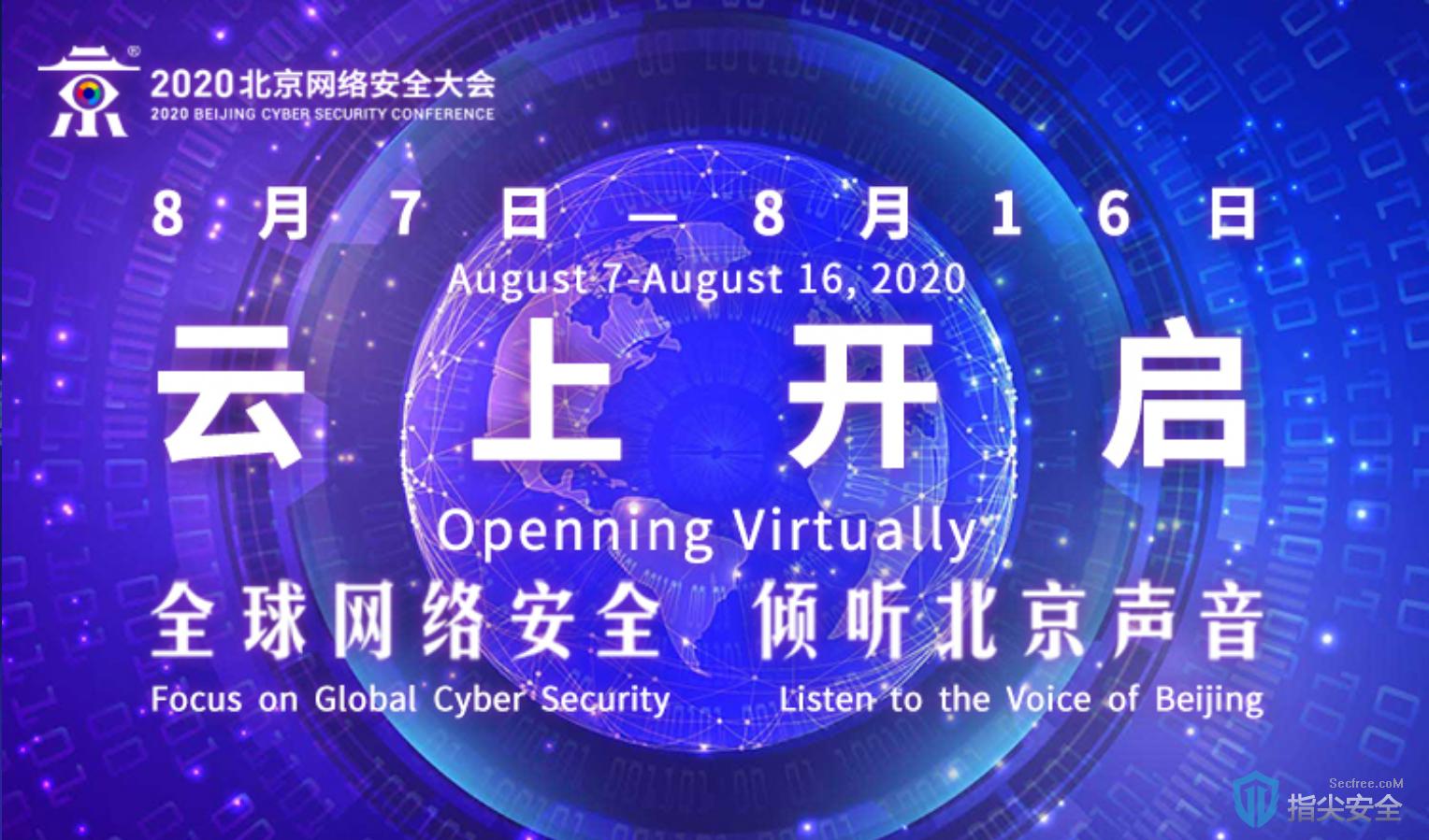 """吉大正元应邀参加""""2020北京网络安全大会"""""""