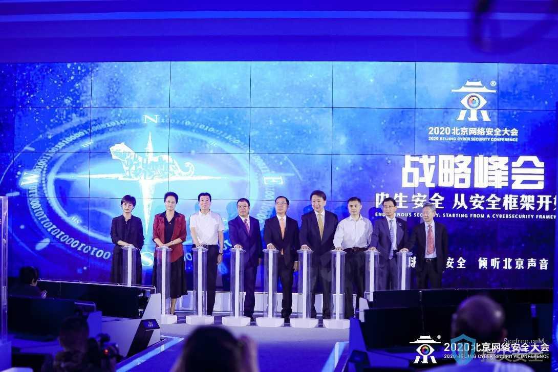内生安全乘风破浪  安全框架全面生根   ——2020年北京网络安全大会开幕 …