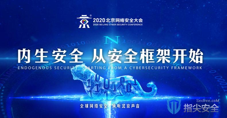 """齐安科技入驻""""BCS 2020北京网络安全大会""""云展厅"""