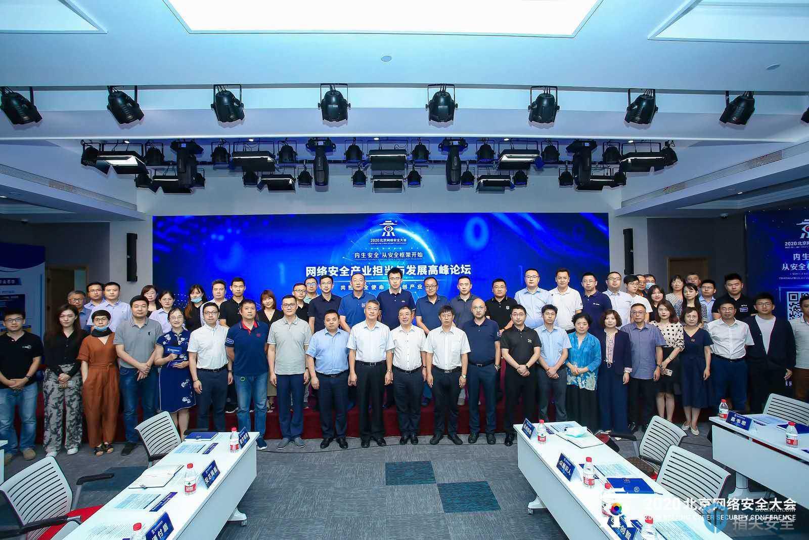 【BCS 2020】融合产业,创新未来,齐安科技共担当!