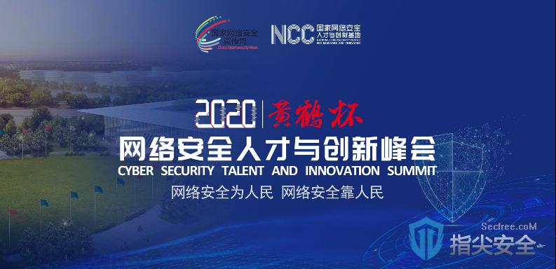 """2020""""黄鹤杯""""网络安全人才与创新峰会"""