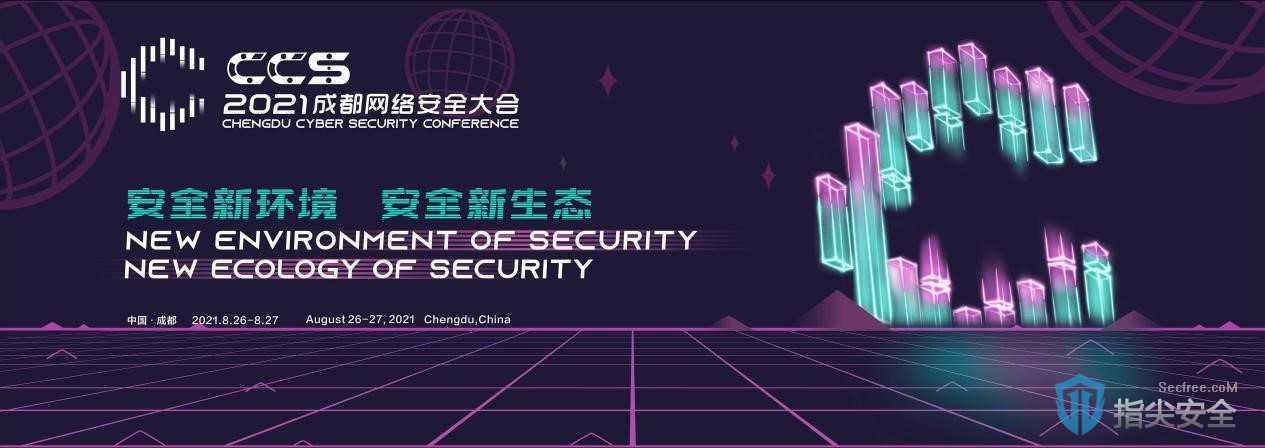 2021 CCS成都网络安全大会将于八月在成都举办