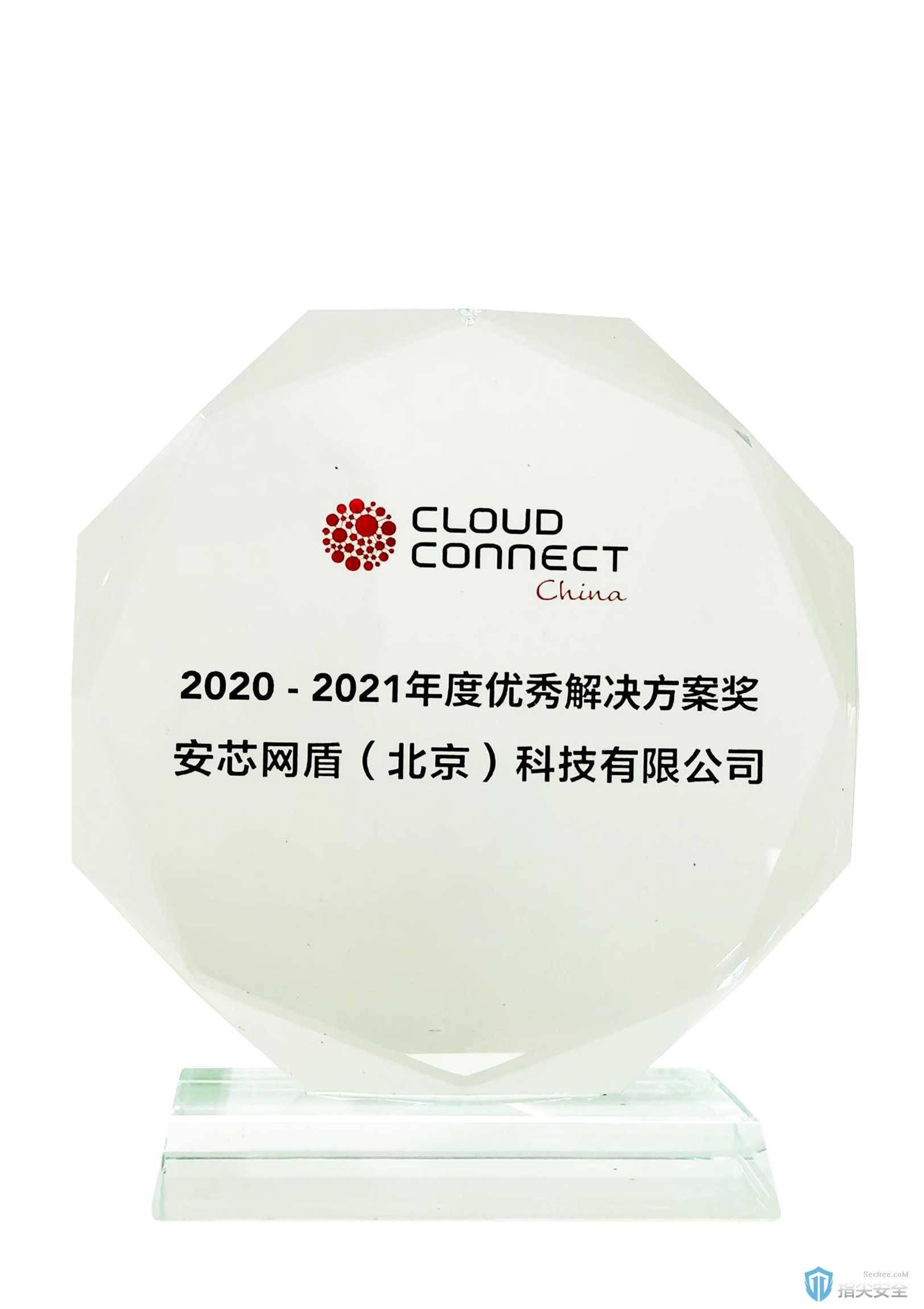 又获奖了,安芯网盾喜获第九届全球云计算大会两项大奖