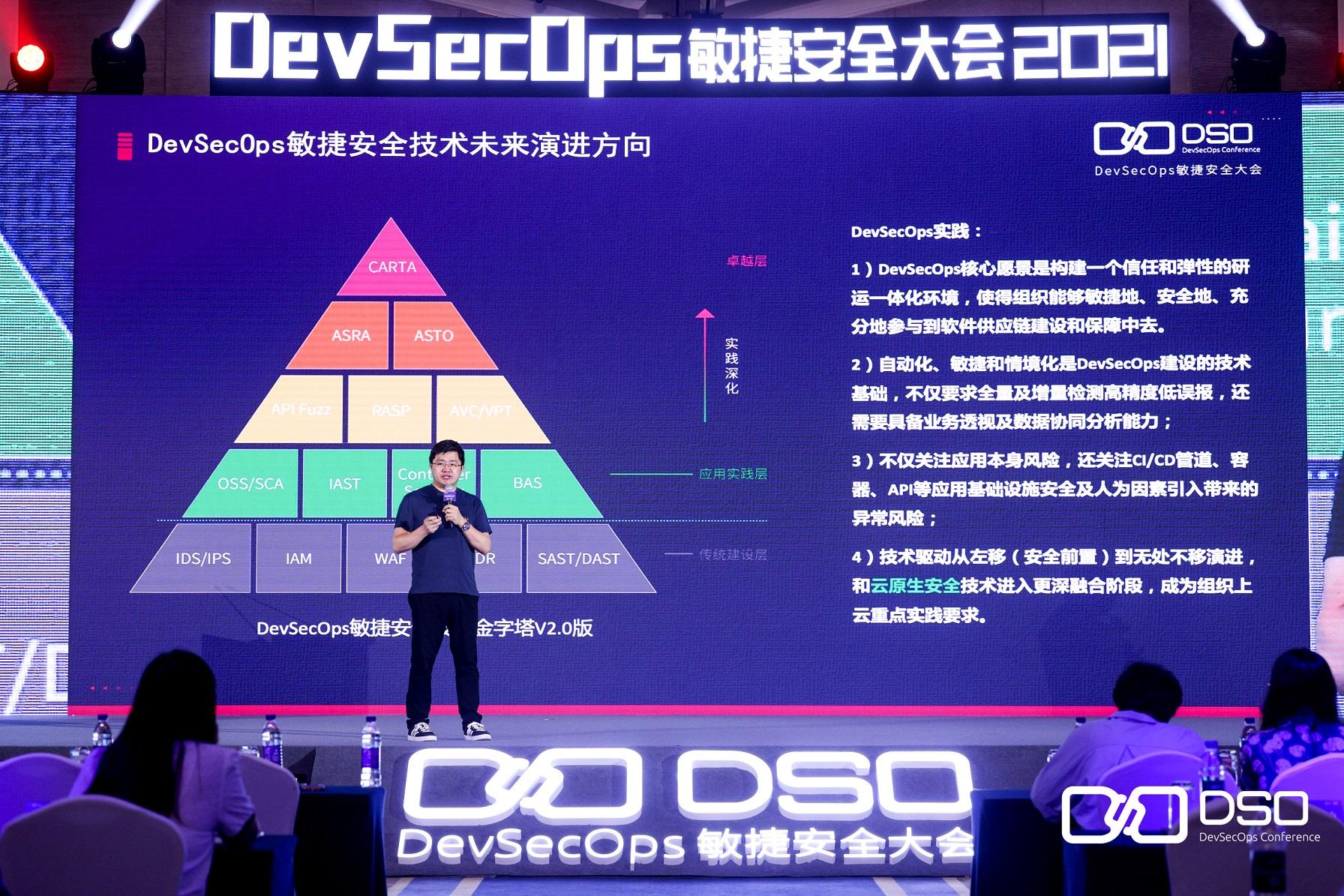 安全从供应链开始,首届DevSecOps敏捷安全大会成功举办