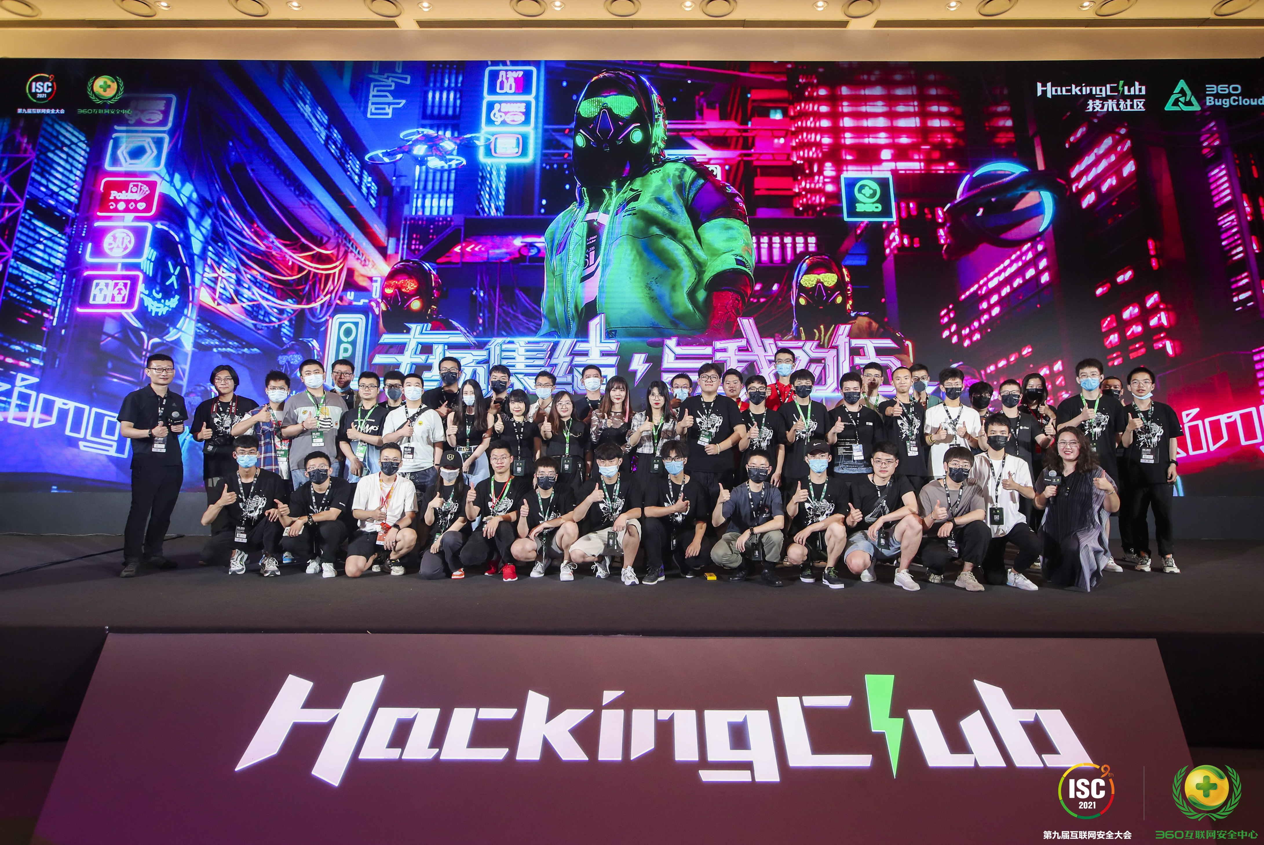 一线互联网大厂ISC高薪招揽黑客  Hacking Club体验燃爆
