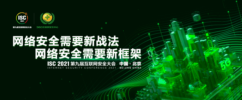 2021-ISC互联网安全大会-2021-07-27上午高清全程回顾
