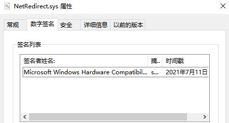 """恶意驱动Netfilter rootkit终极进化 360安全卫士""""斩尽杀绝""""为安全加码"""