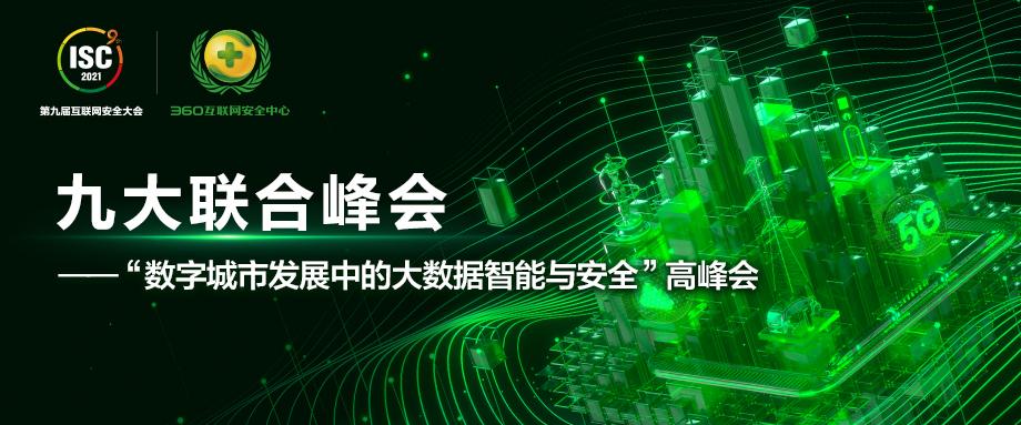 """ISC 2021 读秒倒计时,""""数字城市发展中的大数据智能与安全""""高峰会强势来袭"""