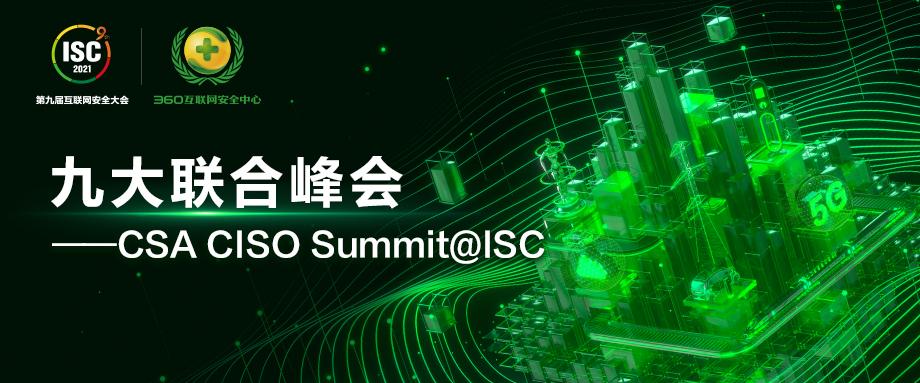 数字转型安全为先,CSA CISO Summit@ISC 2021高峰论坛即将举办