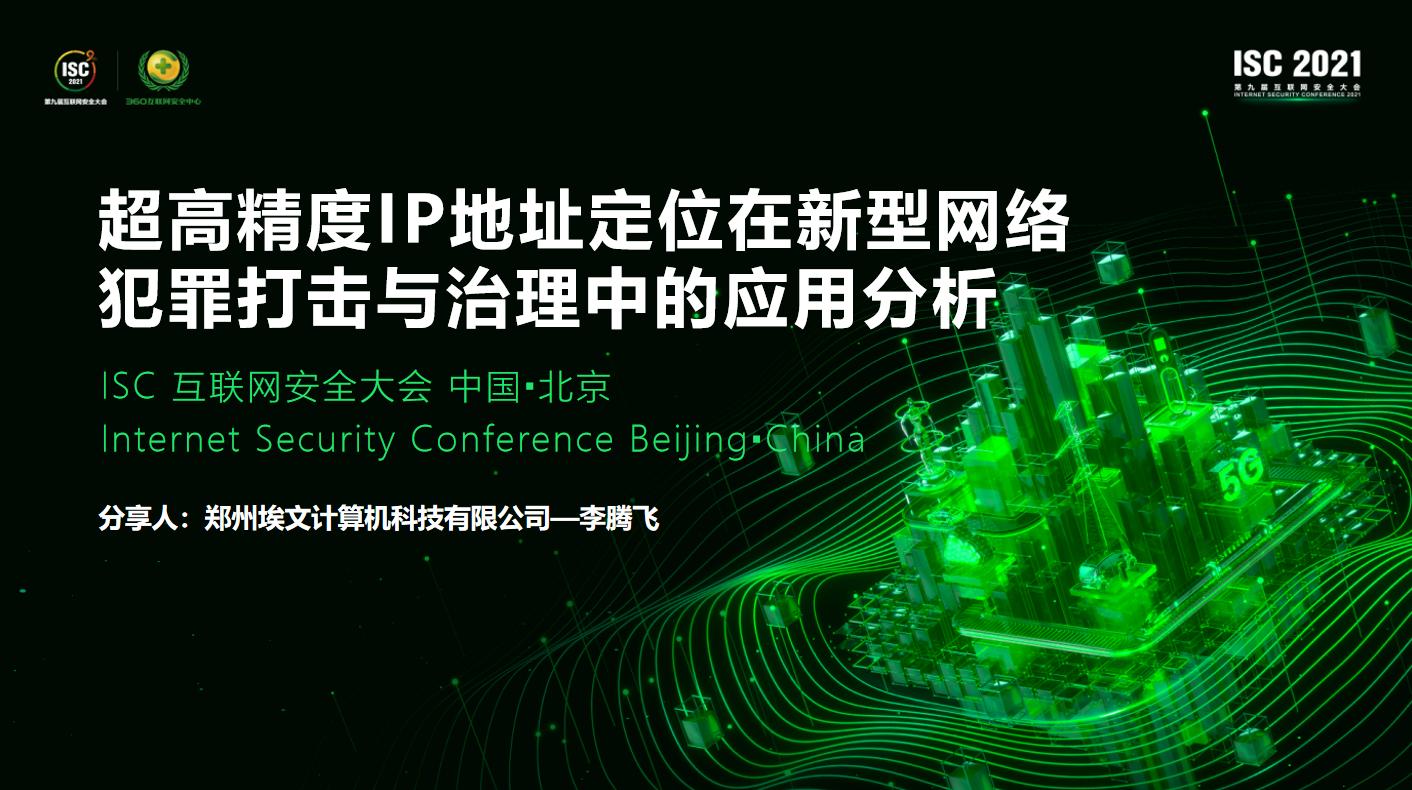 """ISC 网络安全大会关于""""新型网络犯罪打击与治理""""的分析"""