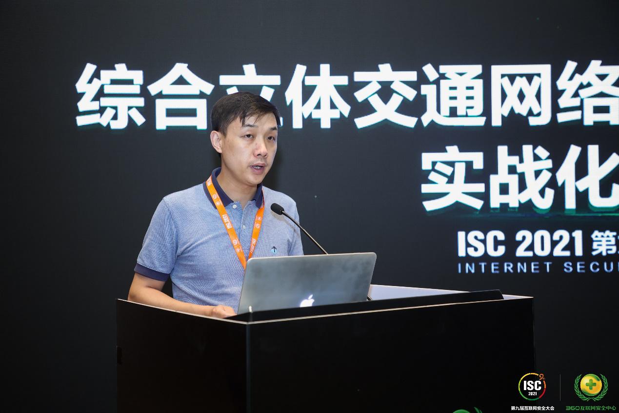 ISC 2021综合立体交通网络安全实战化协同创新论坛共探行业新思路