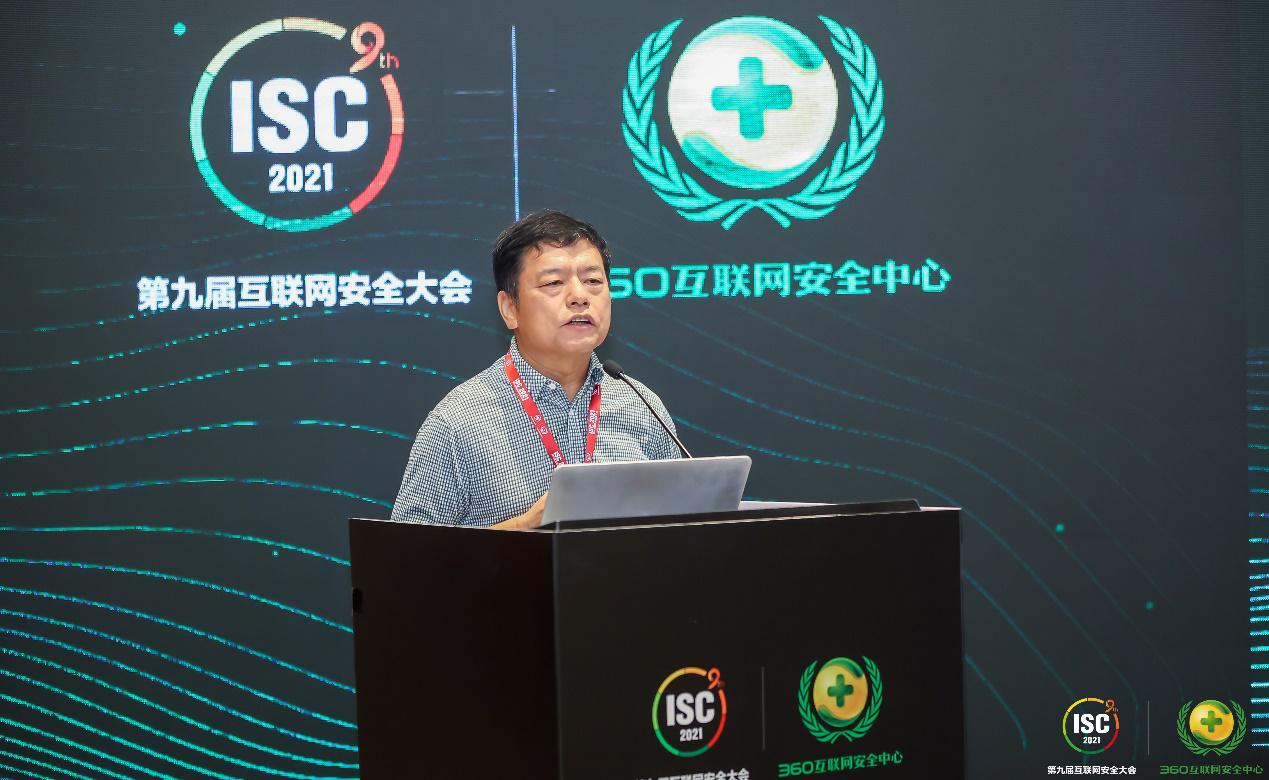 ISC 2021云峰会顺利启幕 共话政府数字化转型的安全进阶之路