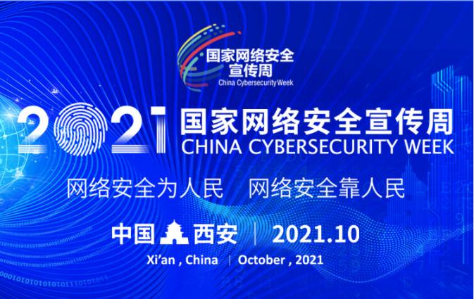 2021国家网络安全宣传周重大活动日程