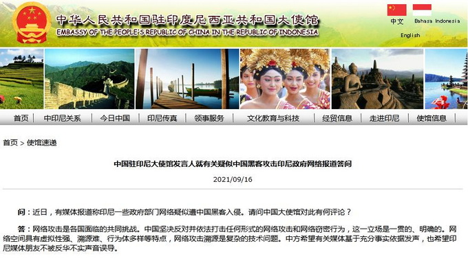 印尼政府部门网络疑遭中国黑客入侵,中使馆回应