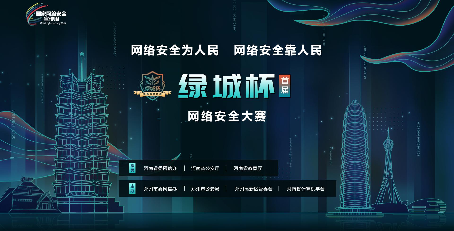 """【通知】2021年""""绿城杯""""网络安全大赛开始报名啦!"""