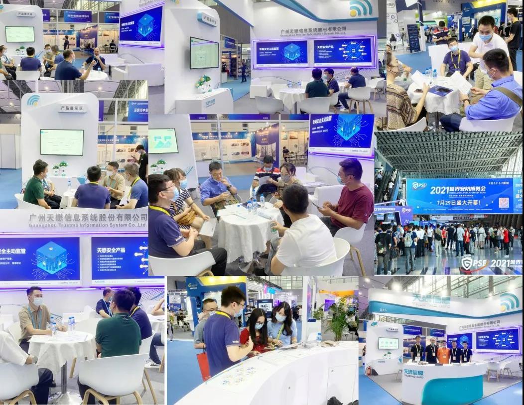 2021世界安博会   天懋信息赋能专网安全,精彩亮相吸睛十足