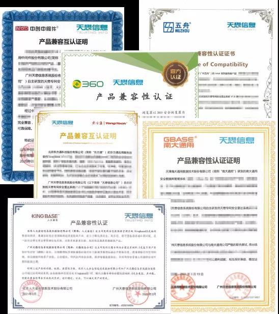 天懋信息加速信创产业布局,产品兼容互认连下多城
