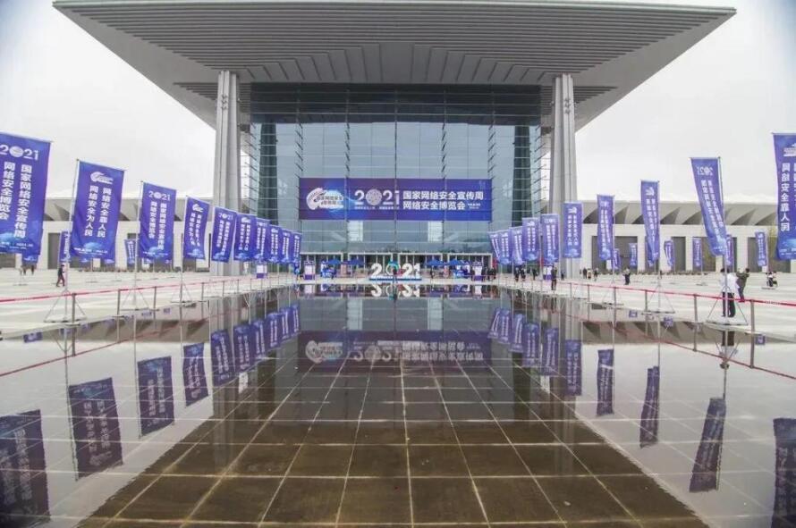 天翼云安全加速产品亮相2021国家网络安全宣传周