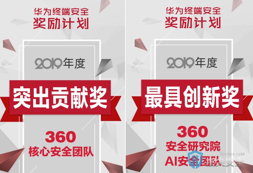 华为致谢360:颁发终端安全奖励,感谢英雄保驾护航