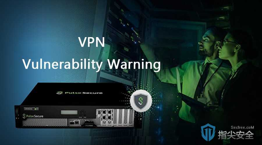 全球疫情蔓延的当下,VPN漏洞或成国家级黑客攻击的重头戏