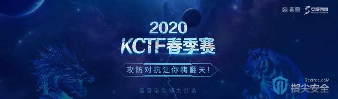 快来参加看雪.安恒 2020 KCTF 春季赛赢大奖!
