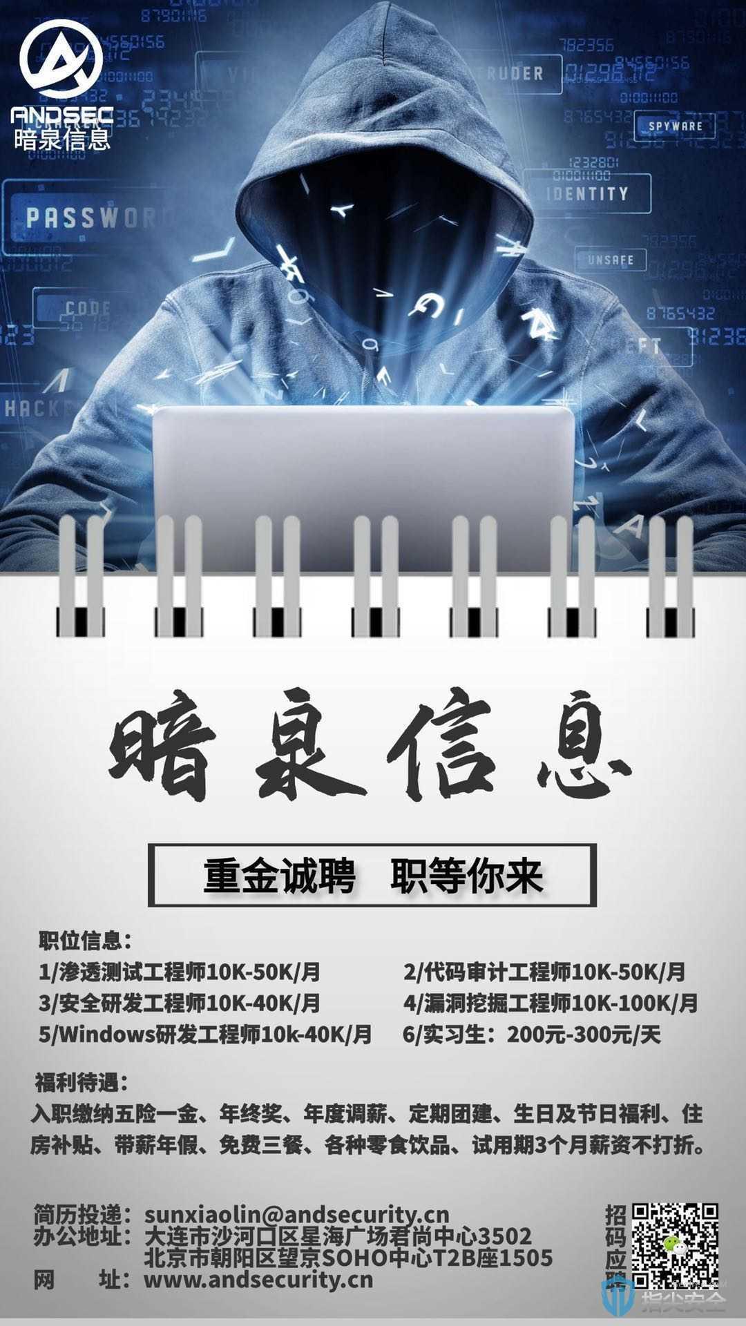 暗泉信息高薪诚聘-BASE:大连/北京
