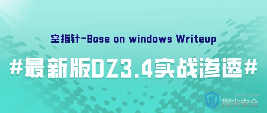 空指针- 最新版DZ3.4实战渗透