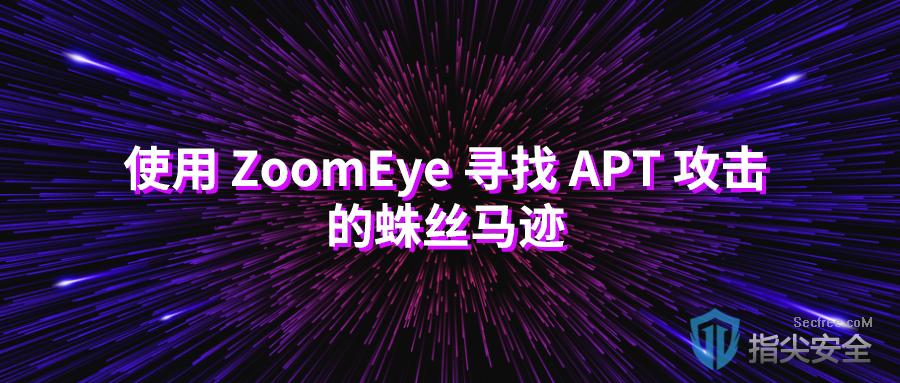 使用 ZoomEye 寻找 APT 攻击的蛛丝马迹