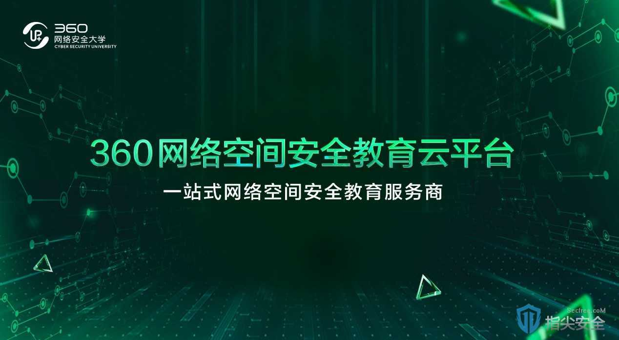 重装上阵,360网络空间安全教育云平台开启一站式教育服务