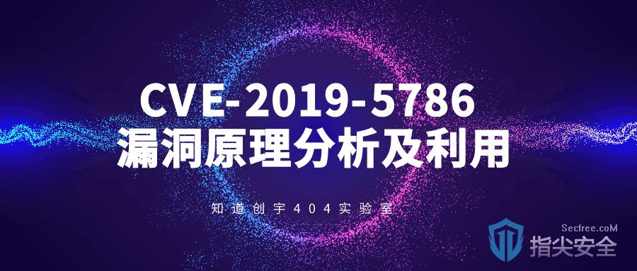 CVE-2019-5786 漏洞原理分析及利用