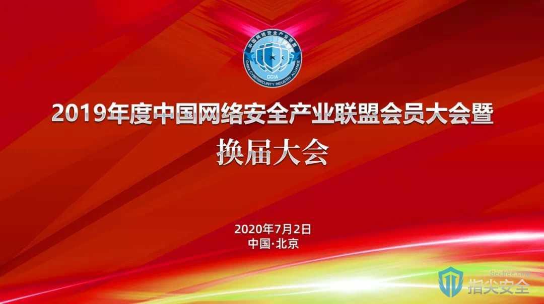 世平信息荣获2019年中国网络安全产业联盟优秀会员单位称号