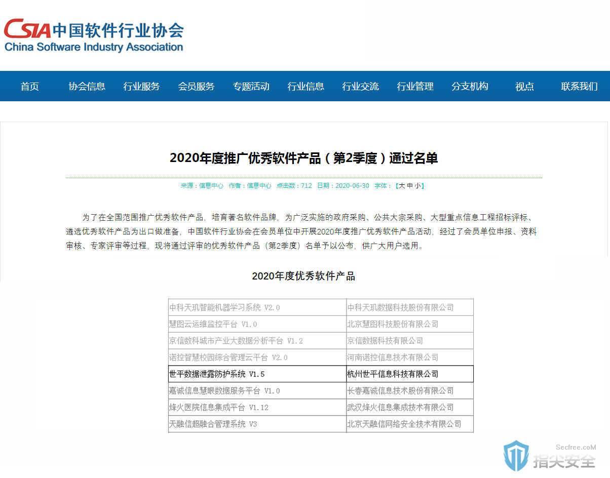 """世平数据泄露防护系统荣获""""2020年度优秀软件产品""""称号"""