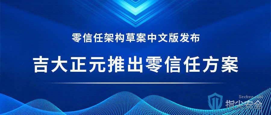 零信任架构草案中文版发布,吉大正元推出零信任方案