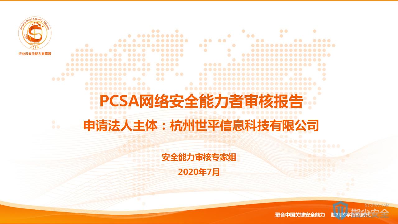 世平信息通过PCSA2020上半年安全能力者审核