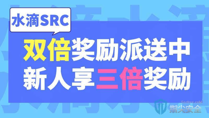水滴SRC|双倍奖励派送中、新人享三倍奖励