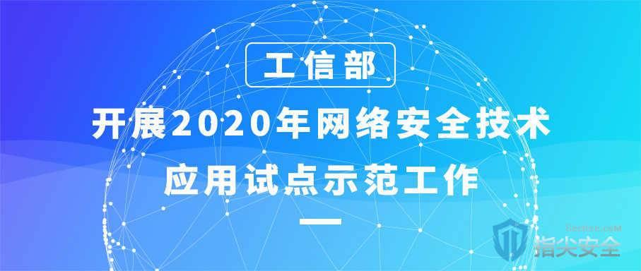 工信部:开展2020年网络安全技术应用试点示范工作