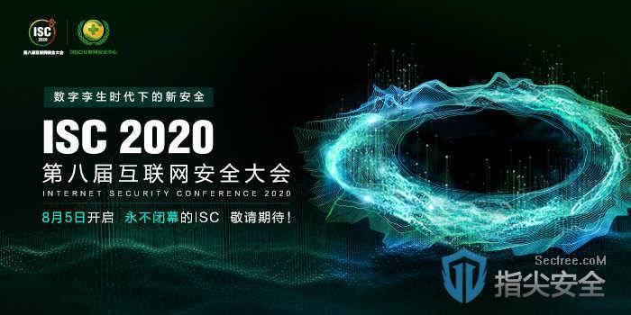 """全球首场网络安全万人云峰会ISC 2020震撼启幕,""""四大创举""""问鼎巅峰 ..."""