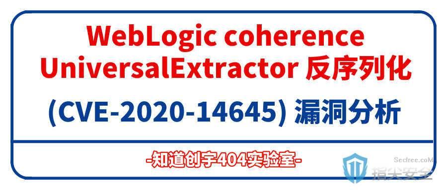 (CVE-2020-14645) 漏洞分析