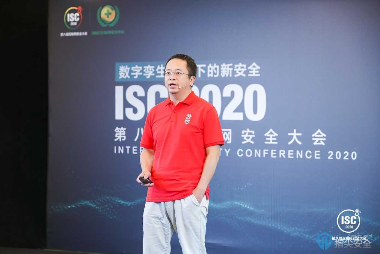ISC 2020周鸿祎:360要打造新一代网络安全能力框架体系