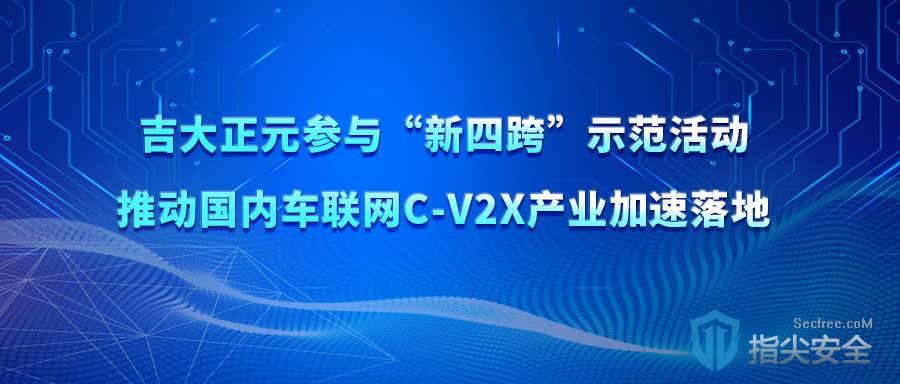 """吉大正元参与""""新四跨""""示范,推动国内车联网C-V2X产业落地"""