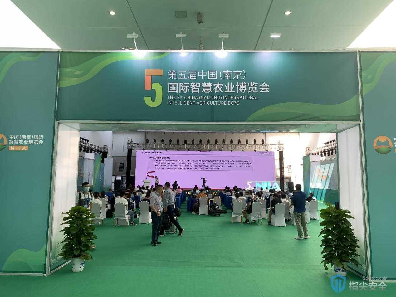 吉大正元受邀出席2020 5G+智慧农业高峰论坛
