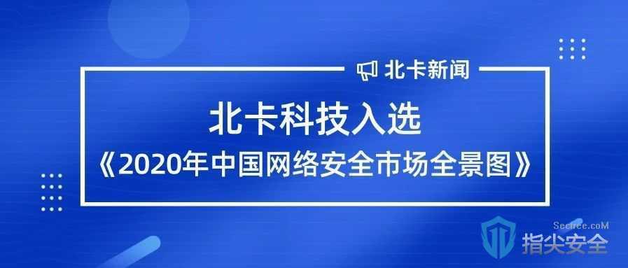 再上榜!北卡科技入选《2020年中国网络安全市场全景图》