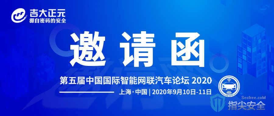 第五届中国国际智能网联汽车论坛盛大开启 -吉大正元诚邀您莅临 ...