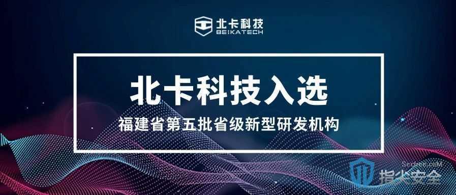 捷报频传!北卡科技入选福建省第五批省级新型研发机构!